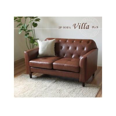 【ヴィラ】レトロな雰囲気のコンパクトソファ