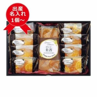 ガトー デリシュー 焼き菓子詰合せ(お名入れ) NYT-20F