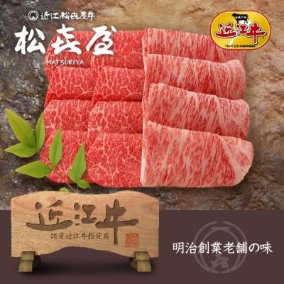 スーパープレミアムギフト 近江牛肉 特選あみ焼き(約2〜3人前) ロース・モモ(桐箱入り)