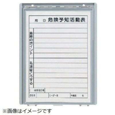 樹脂製危険予知活動表ボード(防雨型A4縦 320-37 ユニット