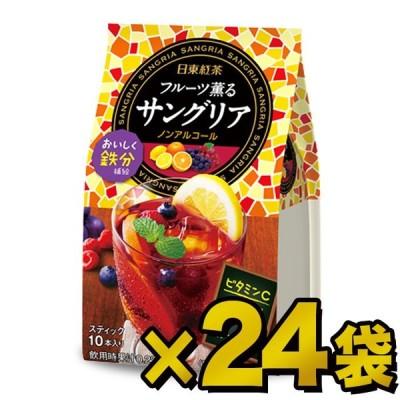 日東紅茶 フルーツ薫るサングリア 10本入り(9.5g×10本)×24袋