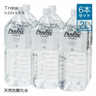 トロロックス 2L 6本 ミネラルウオーター 水 天然抗酸化水 Trolox 軟水 硬度1.12 天然アルカリイオン水 温泉水 垂水温泉水