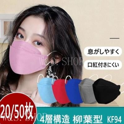 血色カラー マスク不織布 KF94マスク 使い捨て 柳葉型 使い捨て 大人用 3D 4層構造 男女兼用 立体マスク 防寒 感染予防 口紅付きにくい コロナ対策 口元 空間