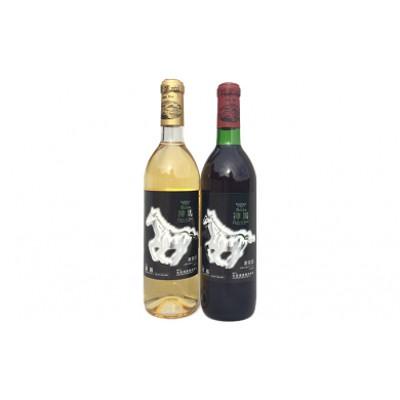 ワイン「神馬」赤・白各1本