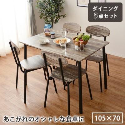 ダイニング5点セット 105×70cm幅 4人 テーブル チェア ブラウン 木目調 おしゃれ 新生活 LDS-4945 HG web限定 MT