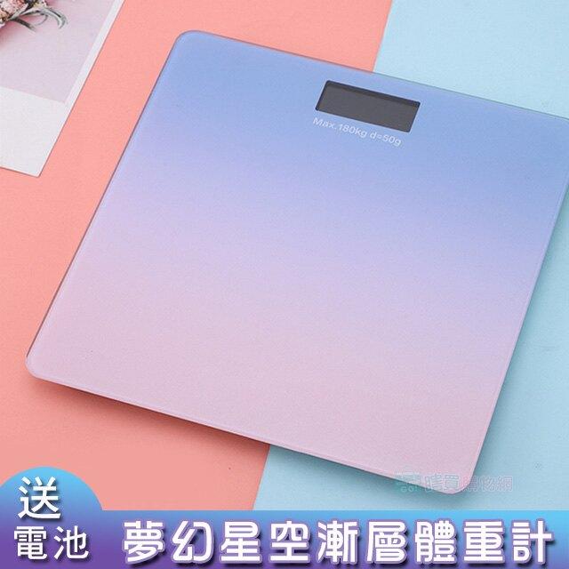 夢幻星空漸層體重計 電子秤(送電池) 體重機 鋼化玻璃LCD