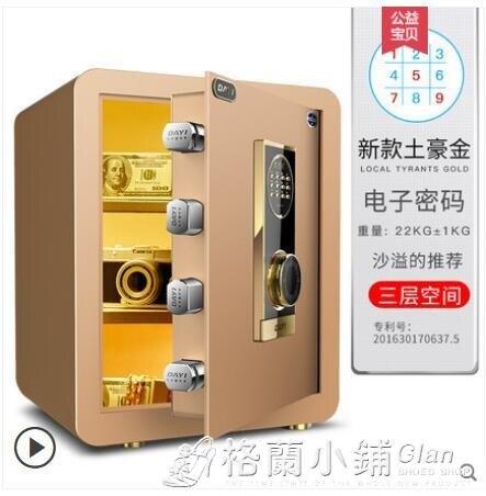 大一保險櫃家用防盜全鋼 保險箱辦公室密碼箱 小型隱形保管箱床頭櫃【免運】