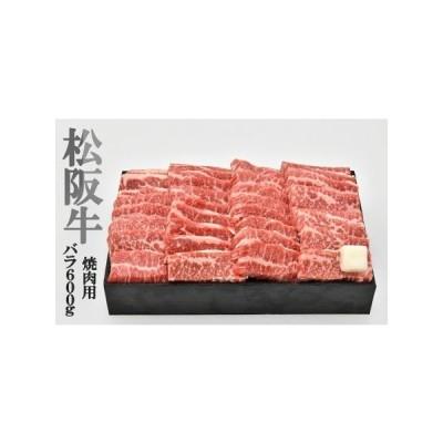 ふるさと納税 K19 多気郡産 松阪牛バラ焼肉用 600g 三重県明和町