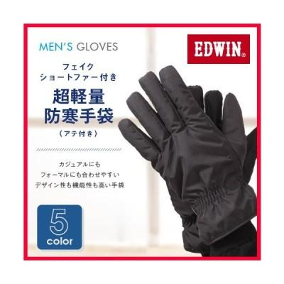手袋 メンズ EDWIN フェイクショートファー付き 超軽量 防寒 自転車 通学 送料無料