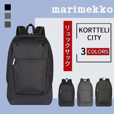 母の日 Marimekko マリメッコ リュックサック バックパック Kortteli City バックパック 3color 送料無料