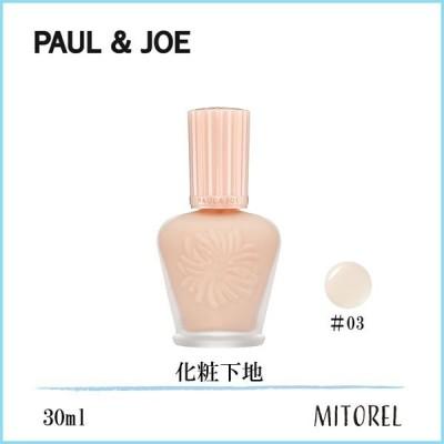 ポール&ジョー PAUL&JOEモイスチュアライジングファンデーションプライマー S30mL#03【定形外郵便可125g】