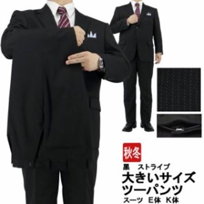大きいサイズ ツーパンツ スーツ メンズ ビジネス 黒 ストライプ ウエスト調整 アジャスター付 E体・K体 秋冬 2JKC33-20