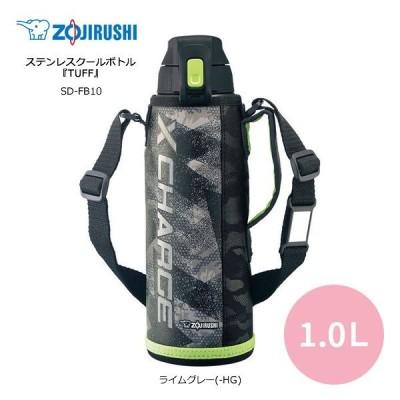 ZOJIRUSHI SD-FB10-HG ライムグレー 象印 ステンレス クールボトル TUFF 1.0L(1000ml)