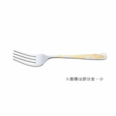 18-8中華サービスフォーク 大 ゴールドメッキ