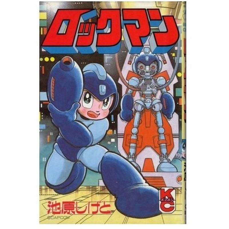 少年コミック)ロックマン (コミックボンボン)/池原 しげと 通販 LINE ...
