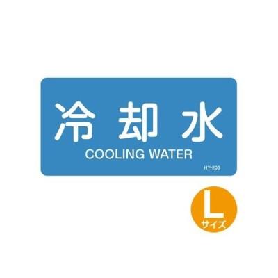 JIS配管識別アルミステッカー 水関係 「冷却水」 Lサイズ 10枚組 ( 表示シール アルミシール )