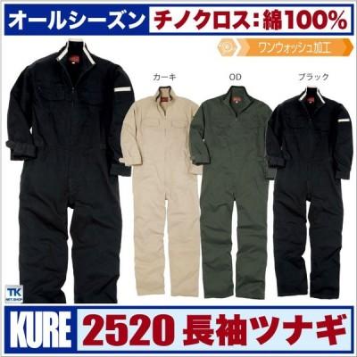 つなぎ おしゃれ ツナギ チノクロスつなぎ ワンウオッシュ加工kr-2520ツナギ服 続服 ツヅキ つなぎサイズはS,M,L,LL,3L,4L,5Lまで対応!