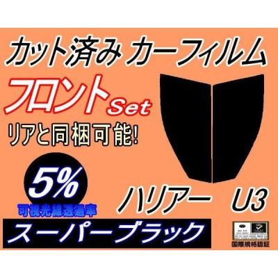 フロント (s) ハリアー U3 (5%) カット済み カーフィルム 30系 ACU30W ACU35W MCU30W MCU31W トヨタ