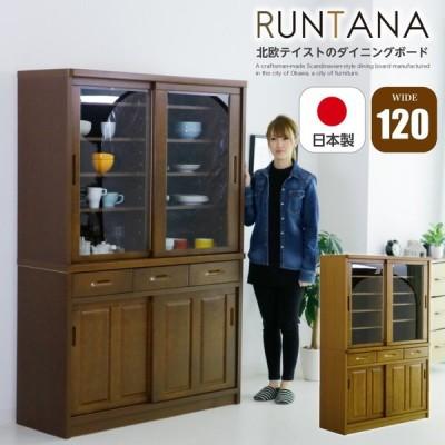 食器棚 120幅 ダイニングボード キッチンボード キッチン収納 国産 ガラス引き戸 可動棚 日本製 木製