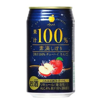 【沖縄県除く 送料無料】素滴しぼり 果汁100%チューハイ りんご 350ml×1ケース(24本)《024》