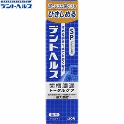 デントヘルス 薬用ハミガキSP 30g ( 医薬部外品 ライオン デントヘルス )