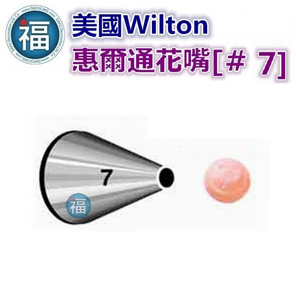 美國正版 Wilton 惠爾通 花嘴 【#7】 7號花嘴 寫字 拉線 圓口花嘴 Round Tip