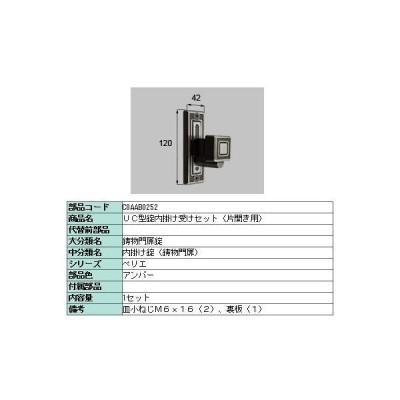リクシル 部品 UC型錠内掛け受けセット C8AAB0252 LIXIL トステム メンテナンス