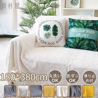 マルチカバー 北欧風 ソファー おしゃれ 180*380cm 長方形 綿 洗える 多機能 ベッドカバ