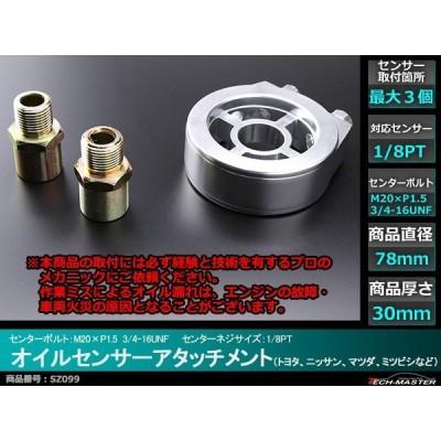 油圧・油温センサー オイルセンサーアタッチメントM20×P1.5 3/4-16UNF SZ099