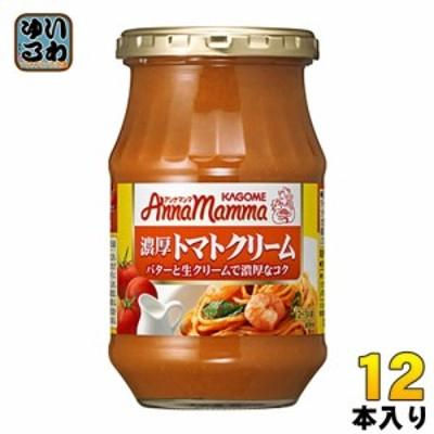カゴメ アンナマンマ 濃厚トマトクリーム 330g 瓶 12個入