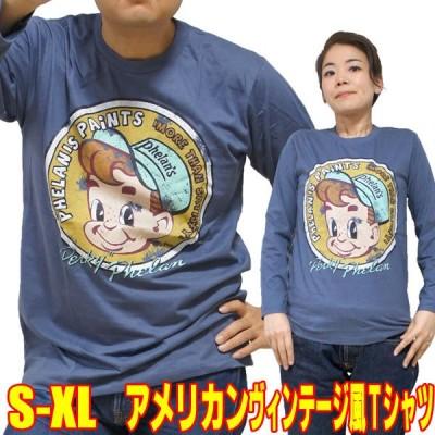 【S】【M】【L】【XL】アメカジTシャツ・ペイントボーイ【長袖】ミッドナイトブルー アメカジ メンズ 古着風 ロンT 長袖Tシャツ ビンテージ風 レトロ