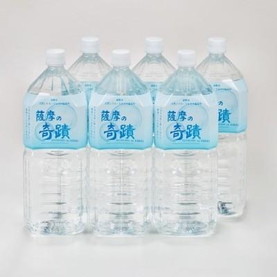 超軟水のシリカ水【薩摩の奇蹟】2Lペットボトル×6本 Z-604