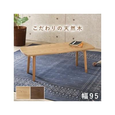 センターテーブル 幅95cm 折れ脚 テーブル ローテーブル 机 木製 収納 リビング 長方形 折り畳み  送料無料