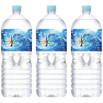 アサヒ おいしい水 富士山 2L×3本