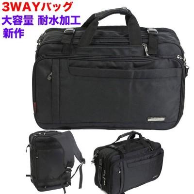 ビジネスバッグ ブリーフケース リュックサック ビジネスリュック 大容量  3way