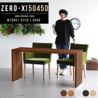 ダイニングテーブル 書斎机 木製 テーブル 1500 450 机 デスク 長机 おしゃれ ダイニング オフィス Zero-X 15045D