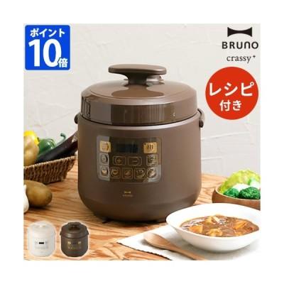 電気圧力鍋 ブルーノ BRUNO crassy+ マルチ圧力クッカー 圧力鍋 圧力調理 スロー調理 特典付き BOE058