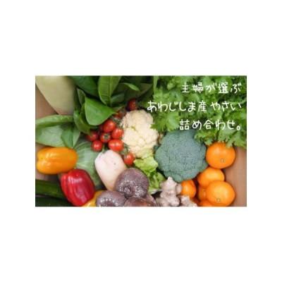 ふるさと納税 ah09001 淡路島の旬の野菜セット 兵庫県淡路市