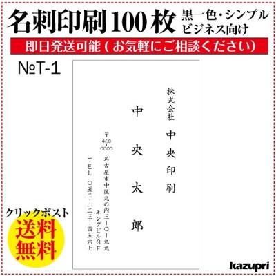 名刺 印刷 作成 100枚 送料無料 ビジネス名刺 シンプル名刺 激安 縦型 校正あり モノクロ印刷 T-1