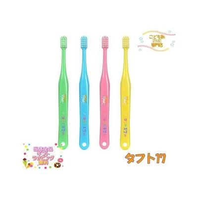 オーラルケア タフト17 子供用歯ブラシ1本  【メール便対応】