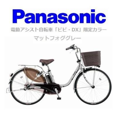 パナソニック ビビ DX 26型 マットフォググレー BE-ELD636 16.0Ah 限定カラー