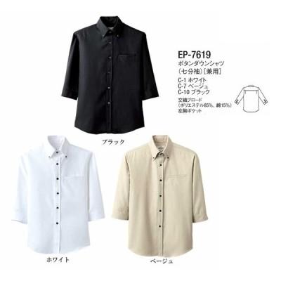 七分袖ボタンダウンシャツ 男女兼用   CHEP7619