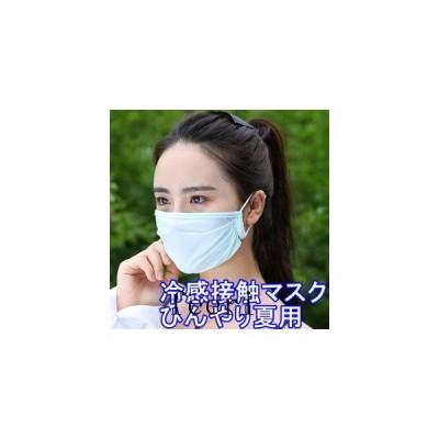冷感マスク3枚アイスシルクコットン大人用個包装洗える冷たいランニング運動レディース個別包装清涼繰り返し