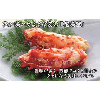 358.花咲蟹 姿 600g 北海道産 食べ方ガイド・専用ハサミ付 カニ かに 蟹 特大 蟹肉