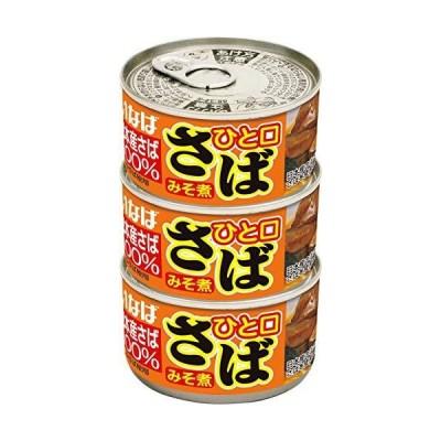 いなば ひと口さばみそ煮3缶 (115g3)