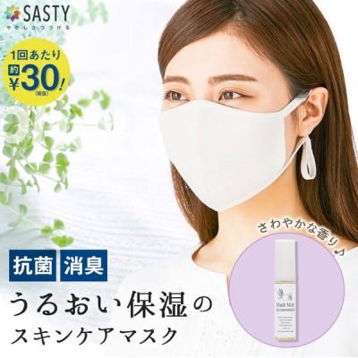 【セット】抗菌 消臭 うるおい保湿のスキンケアマスク + マスク用アロマスプレー 15mL