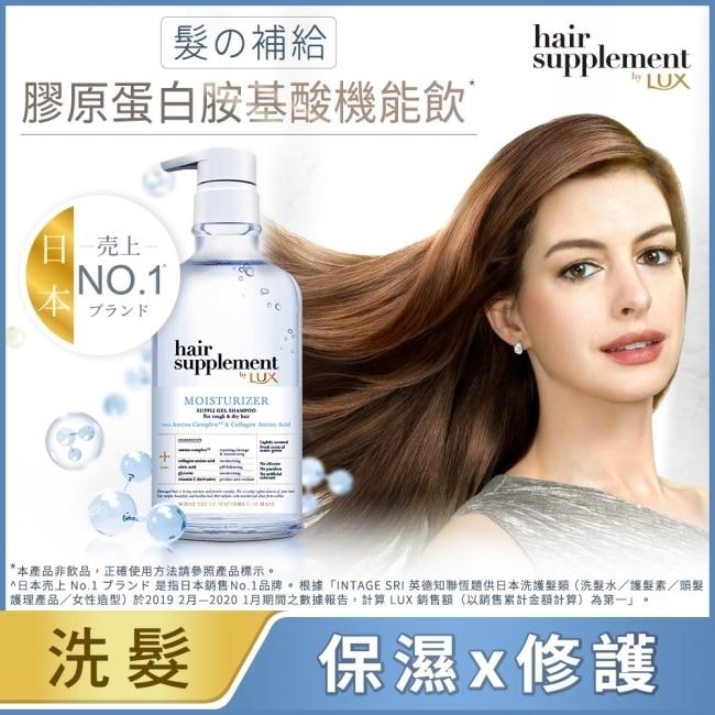 麗仕髮的補給膠原蛋白胺基酸洗髮精450g
