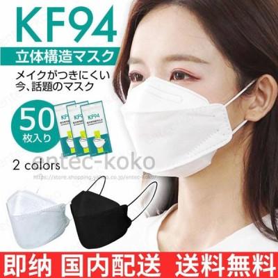 即納 韓国マスクkf94 kf94 マスク20枚 kf94 マスク 韓国製 不織布 FFP2 3D立体 高性能 立体構造 4層 3D 呼吸しやすい 息苦しくない 小顔 韓国マスク KF94 大きめ
