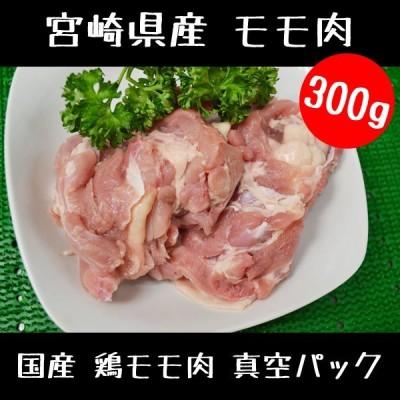 鶏肉 鳥肉 国産 鶏モモ肉 真空パック 300g