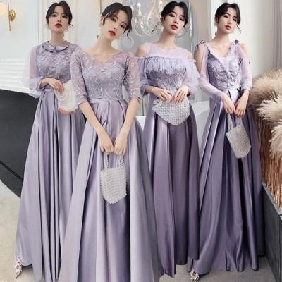紫 ウエディングドレス お揃いドレス ロング丈 フレイズメイドドレス パープル  発表会 結婚式 披露宴 演奏会 花嫁ドレス お洒落